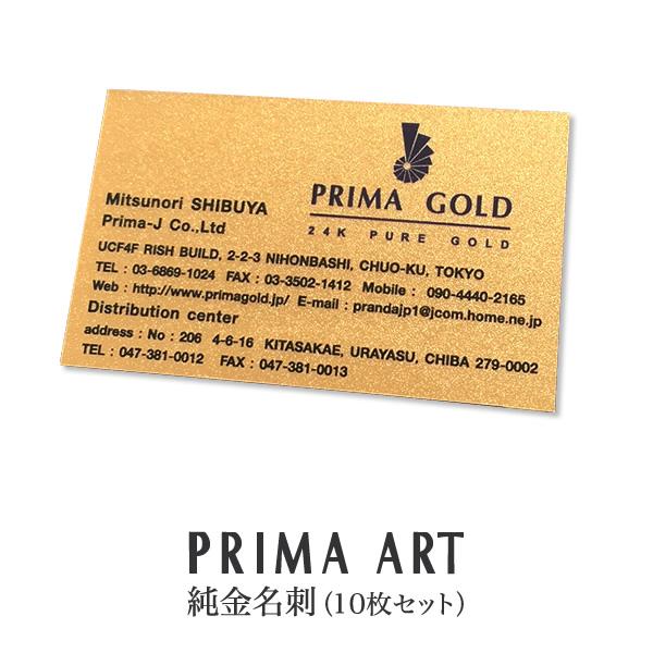 オリジナル名刺 贈物 純金カード イエローゴールド メンズ レディース ネームカード 24金 シート ギフト プレゼント 誕生日 記念日 プリマアート PRIMAART K24 名刺作成 送料無料