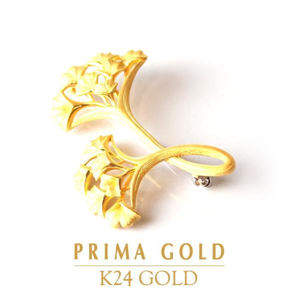 純金 イチョウ銀杏 ブローチ レディース 女性 イエローゴールド ギフト プレゼント 誕生日 贈物 24金 ジュエリー アクセサリー ブランド 品質保証 人気 プリマゴールド PRIMAGOLD K24 送料無料