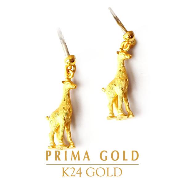 純金 24K PRIMAゴールド プリマゴールド 【送料無料】 【 MINI GIRAFFE(ミニ・ジラフ) 】 【ピアス】 【pierced earring】MINI GIRAFFE(ミニ・ジラフ)