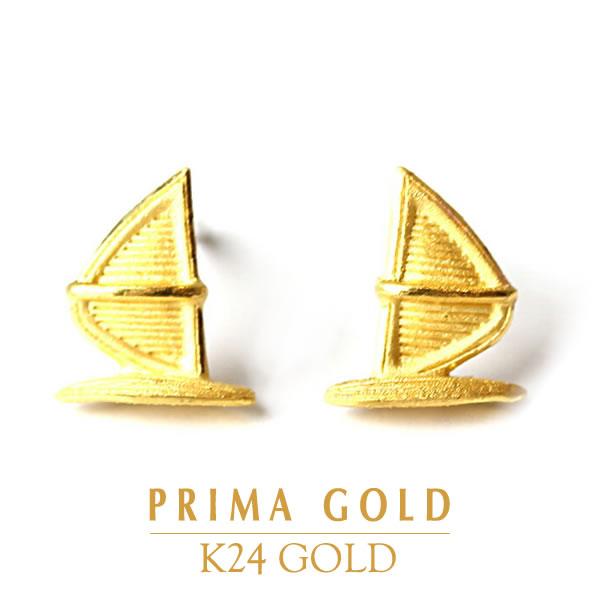 純金 24K PRIMAゴールド プリマゴールド【送料無料】ヨット モチーフ【ピアス】 pierce【イヤリング変更可】【レディース】 24金 ゴールド ジュエリー