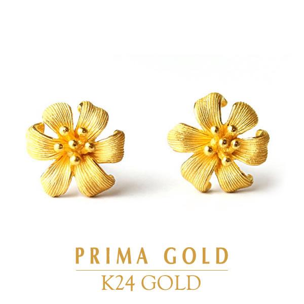 純金 24K ピアス 24金 イエローゴールド【女性用 レディース】プリマゴールド PRIMAゴールド K24 【送料無料】イヤリング変更可【別途】