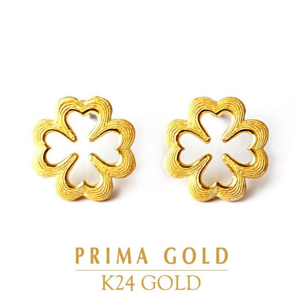 純金 24K PRIMAゴールド プリマゴールド【送料無料】四つ葉 クローバー(ハート型)【ピアス】 pierce【イヤリング変更可】【レディース】 24金 ゴールド ジュエリー