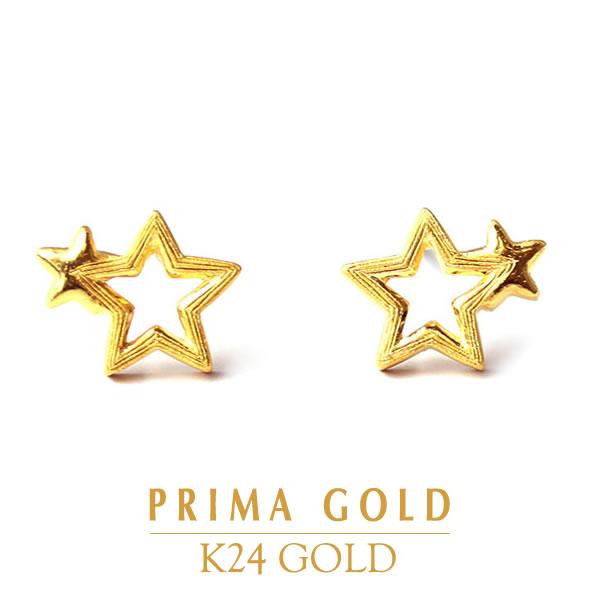 純金 24K ピアス【スター 星】【ジュエリー】 24金 イエローゴールド【女性用 レディース】PRIMAゴールド プリマゴールド【送料無料】ギフト・贈り物にもおすすめ