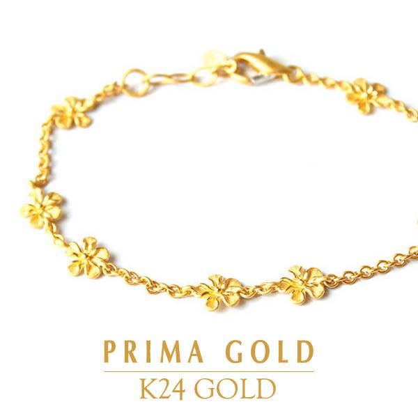 純金 24K ブレスレット 花 チェーン レディース 女性 イエローゴールド プレゼント 誕生日 記念日 贈物 24金 ジュエリー アクセサリー ブランド プリマゴールド PRIMAGOLD K24 送料無料