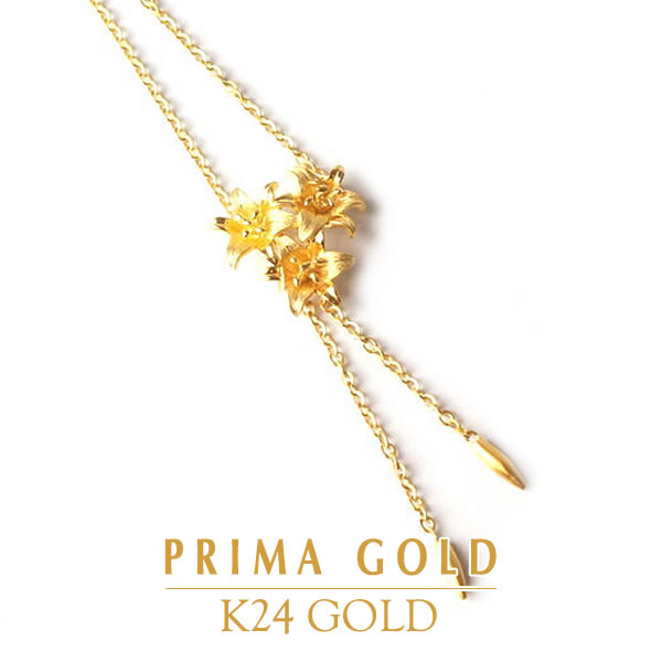 純金 24K PRIMAGOLD プリマゴールド【送料無料】3輪のカサブランカ【ネックレス】【レディース】 24金 ゴールド ジュエリー【ギフト・贈り物】