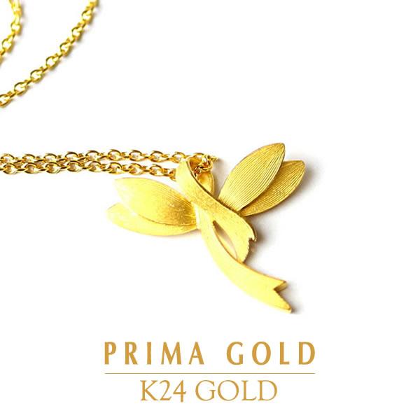 純金 24K リボン トンボ ペンダント レディース 女性 イエローゴールド プレゼント 誕生日 贈物 24金 ジュエリー アクセサリー ブランド プリマゴールド PRIMAGOLD K24 送料無料
