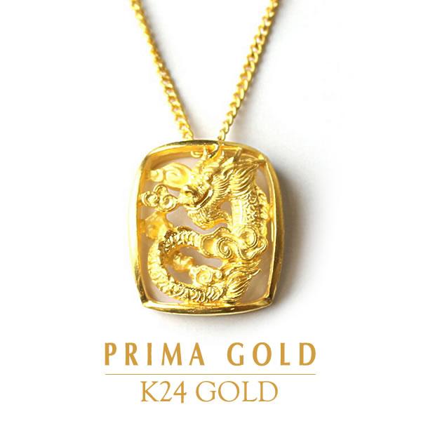 純金 ドラゴン 龍 守護神 ペンダント レディース 女性 イエローゴールド ギフト プレゼント 誕生日 贈物 24金 ジュエリー アクセサリー ブランド 品質保証 人気 プリマゴールド PRIMAGOLD K24 送料無料