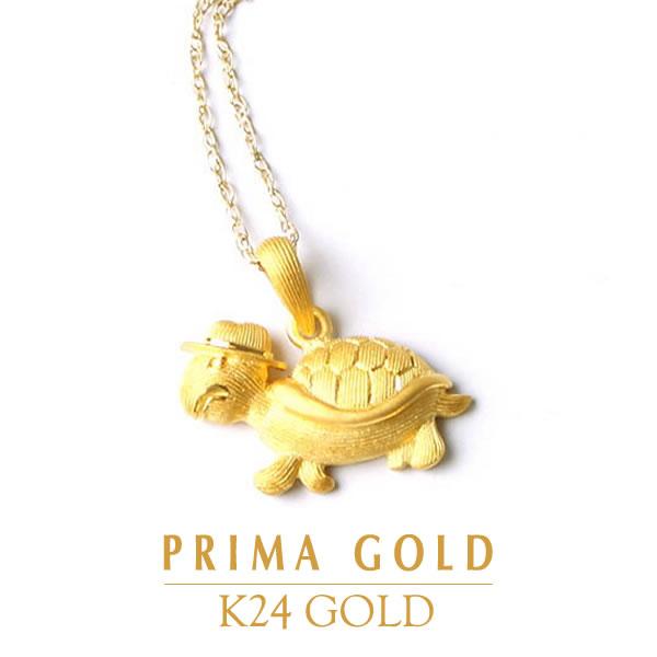 純金 24K カメ 亀 ペンダント レディース 女性 イエローゴールド プレゼント 誕生日 贈物 24金 ジュエリー アクセサリー ブランド プリマゴールド PRIMAGOLD K24 送料無料