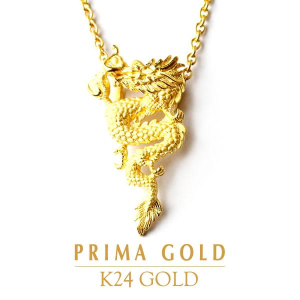 純金 天を駆ける龍 天竜 ペンダント レディース 女性 イエローゴールド ギフト プレゼント 誕生日 贈物 24金 ジュエリー アクセサリー ブランド 品質保証 人気 プリマゴールド PRIMAGOLD K24 送料無料