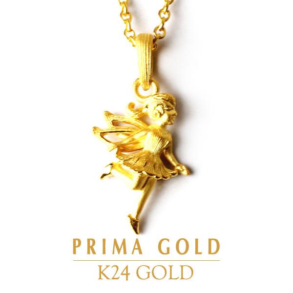 純金 24K 妖精 少女 ペンダント レディース 女性 イエローゴールド プレゼント 誕生日 贈物 24金 ジュエリー アクセサリー ブランド プリマゴールド PRIMAゴールド K24 送料無料