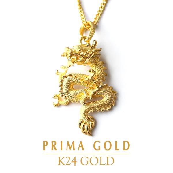純金 24K ドラゴン 龍 御守 ペンダント レディース 女性 イエローゴールド プレゼント 誕生日 贈物 24金 ジュエリー アクセサリー ブランド プリマゴールド PRIMAGOLD K24 送料無料
