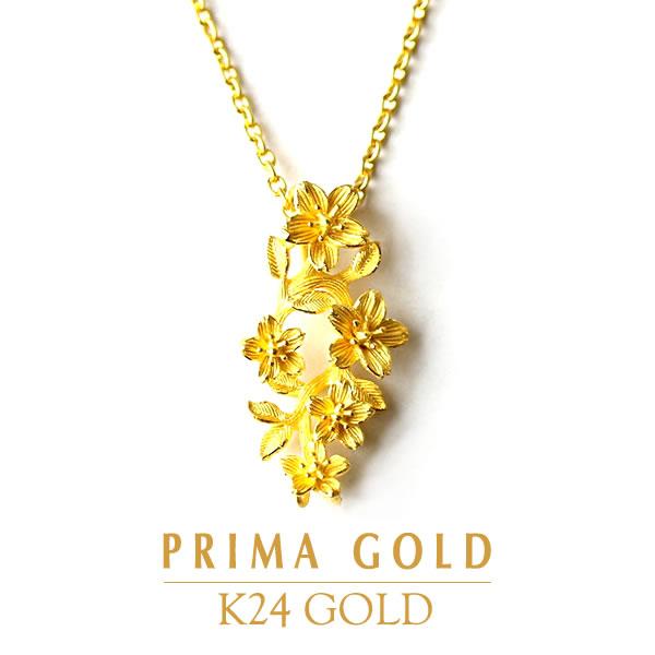 純金 24K フラワー 花 ペンダント レディース 女性 イエローゴールド プレゼント 誕生日 贈物 24金 ジュエリー アクセサリー ブランド プリマゴールド PRIMAゴールド K24 送料無料