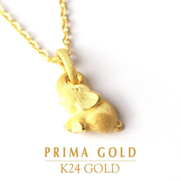 純金 24K ゾウ 象 御守 ペンダント レディース 女性 イエローゴールド プレゼント 誕生日 贈物 24金 ジュエリー アクセサリー ブランド プリマゴールド PRIMAゴールド K24 送料無料