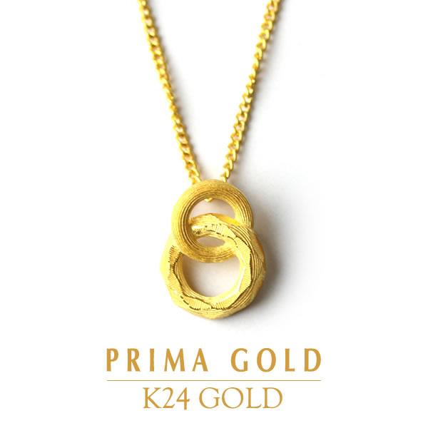 純金 24K サークル モチーフ ペンダント レディース 女性 イエローゴールド プレゼント 誕生日 贈物 24金 ジュエリー アクセサリー ブランド プリマゴールド PRIMAゴールド K24 送料無料