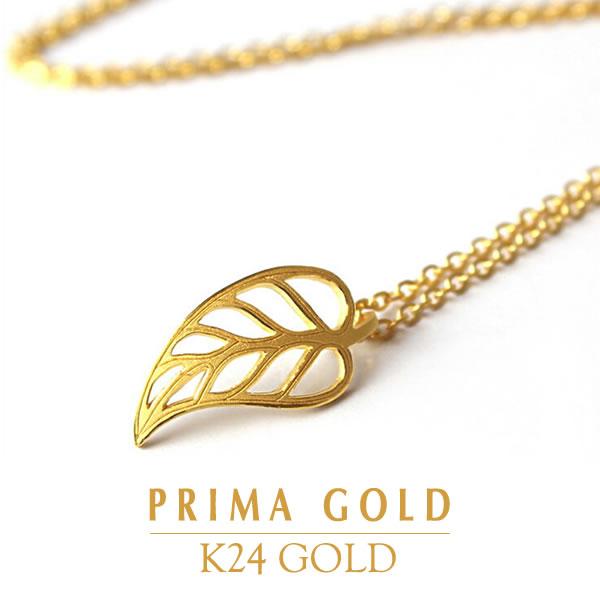 純金 24K リーフ モチーフ ペンダント レディース 女性 イエローゴールド プレゼント 誕生日 贈物 24金 ジュエリー アクセサリー ブランド プリマゴールド PRIMAゴールド K24 送料無料