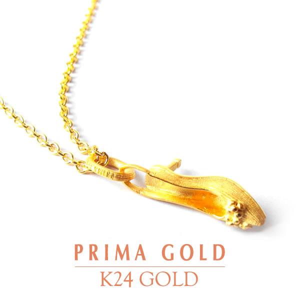 純金 24K ペンダントネックレス ハイヒール チャーム レディース 女性 イエローゴールド シルバー925 チェーン 24金 ジュエリー アクセサリー ブランド 可愛い プリマゴールド PRIMAゴールド K24 送料無料