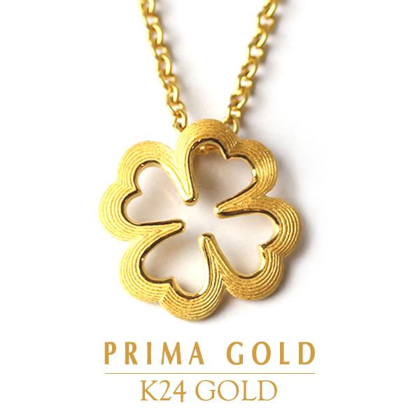 純金 24K 四つ葉 クローバー ハート 15mm ペンダント レディース 女性 イエローゴールド プレゼント 誕生日 贈物 24金 ジュエリー アクセサリー ブランド プリマゴールド PRIMAGOLD K24 送料無料