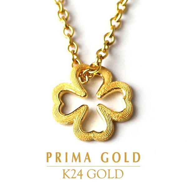 純金 24K 四つ葉 クローバー ハート 12mm ペンダント レディース 女性 イエローゴールド プレゼント 誕生日 贈物 24金 ジュエリー アクセサリー ブランド プリマゴールド PRIMAゴールド K24 送料無料