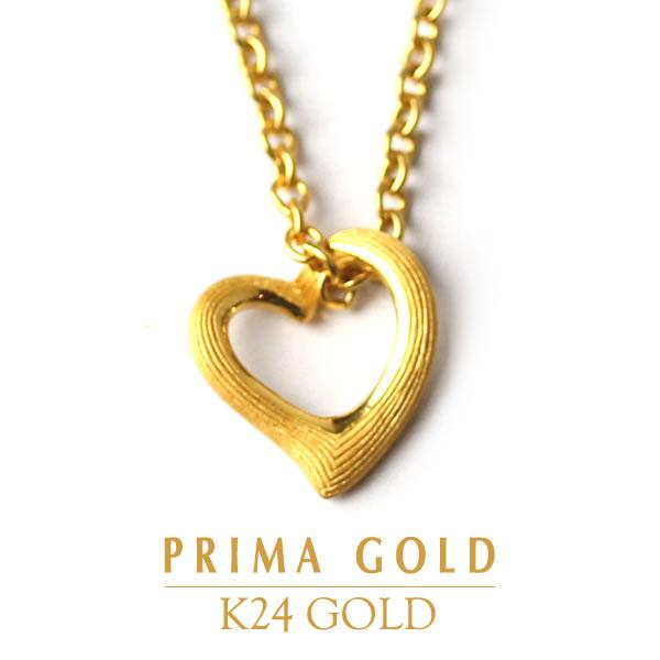 純金 24K オープンハート 11mm ペンダント レディース 女性 イエローゴールド プレゼント 誕生日 贈物 24金 ジュエリー アクセサリー ブランド プリマゴールド PRIMAゴールド K24 送料無料