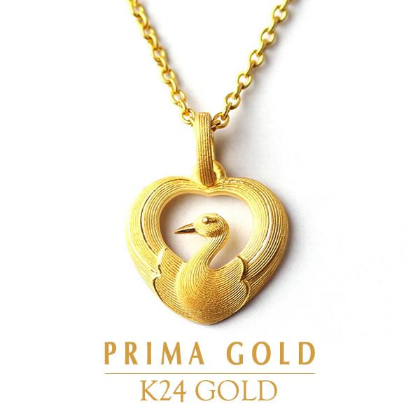 純金 ツル 鶴 ペンダント レディース 女性 イエローゴールド ギフト プレゼント 誕生日 贈物 24金 ジュエリー アクセサリー ブランド 品質保証 人気 プリマゴールド PRIMAGOLD K24 送料無料