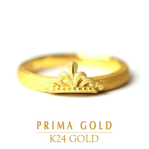 純金 24K 指輪 クラウン 王冠 リング レディース 女性 イエローゴールド プレゼント 誕生日 贈物 24金 ジュエリー アクセサリー ブランド プリマゴールド PRIMAゴールド K24 送料無料