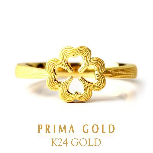 純金 24K 指輪 ハート クローバー リング レディース 女性 イエローゴールド プレゼント 誕生日 贈物 24金 ジュエリー アクセサリー ブランド プリマゴールド PRIMAゴールド K24 送料無料