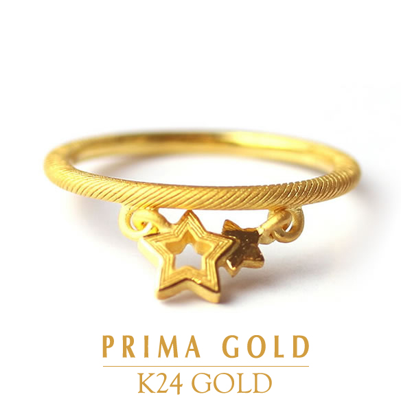 純金 24K 指輪 スター 星 リング レディース 女性 イエローゴールド プレゼント 誕生日 贈物 24金 ジュエリー アクセサリー ブランド プリマゴールド PRIMAGOLD K24 送料無料