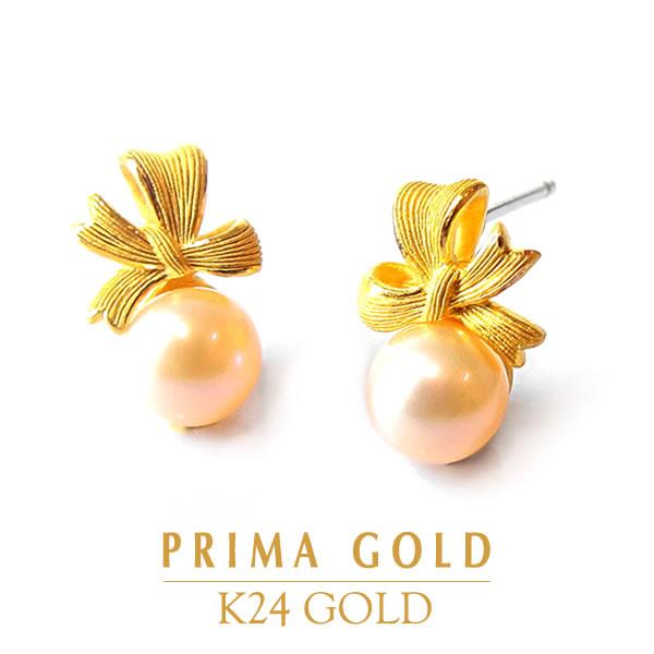 純金 24K 真珠 パール 淡水真珠 ピアス レディース 女性 イエローゴールド プレゼント 誕生日 記念日 贈物 24金 ジュエリー アクセサリー ブランド プリマゴールド PRIMAゴールド K24 送料無料