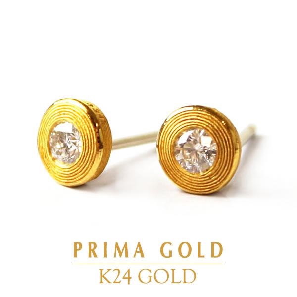 純金 24K ピアス 一粒ダイヤモンド レディース イエローゴールド 一粒ダイヤ プレゼント 誕生日 贈物 24金 ジュエリー アクセサリー ブランド プリマゴールド PRIMAゴールド K24 送料無料【イヤリング変更可】