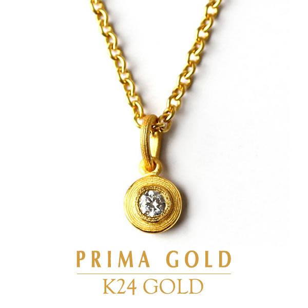 純金 24K ダイヤモンド 一粒 ペンダント レディース 女性 イエローゴールド プレゼント 誕生日 贈物 24金 ジュエリー アクセサリー ブランド プリマゴールド PRIMAゴールド K24 送料無料