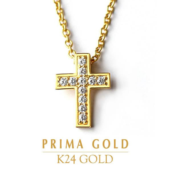 純金 24K ダイヤモンド クロス 十字架 ペンダント レディース 女性 イエローゴールド プレゼント 誕生日 贈物 24金 ジュエリー アクセサリー ブランド プリマゴールド PRIMAゴールド K24 送料無料