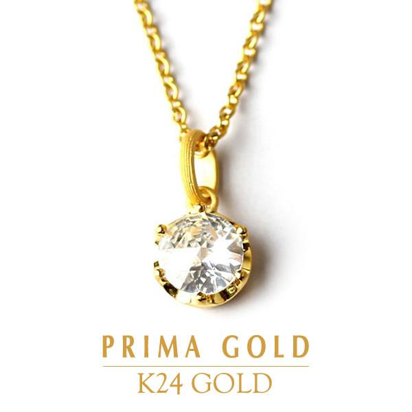 純金 24K トパーズ 天然石 10mm ペンダント レディース 女性 イエローゴールド プレゼント 誕生日 贈物 24金 ジュエリー アクセサリー ブランド プリマゴールド PRIMAゴールド K24 送料無料
