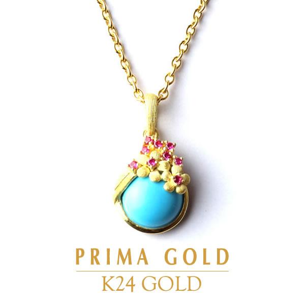 純金 24K ターコイズ ルビー 天然石 ペンダント レディース 女性 イエローゴールド プレゼント 誕生日 贈物 24金 ジュエリー アクセサリー ブランド プリマゴールド PRIMAゴールド K24 送料無料