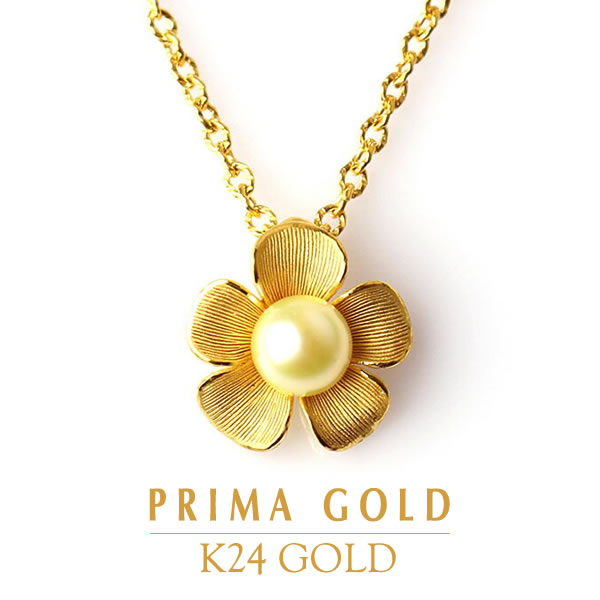 純金 24K パール 真珠 ペンダント レディース 女性 イエローゴールド プレゼント 誕生日 贈物 24金 ジュエリー アクセサリー ブランド プリマゴールド PRIMAGOLD K24 送料無料