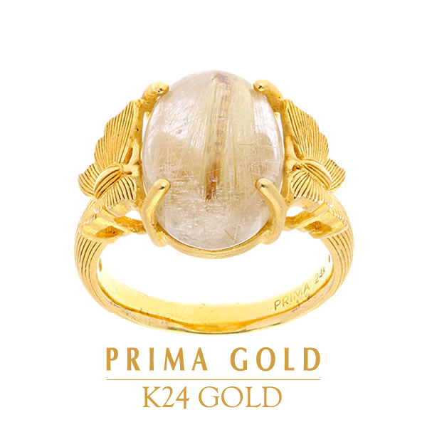 純金 24K 指輪 ルチルクォーツ リング レディース 女性 イエローゴールド プレゼント 誕生日 贈物 24金 ジュエリー アクセサリー ブランド プリマゴールド PRIMAゴールド K24 送料無料