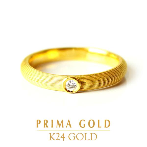 純金 24K 指輪 ダイヤモンド リング レディース 女性 イエローゴールド プレゼント 誕生日 贈物 24金 ジュエリー アクセサリー ブランド プリマゴールド PRIMAゴールド K24 送料無料