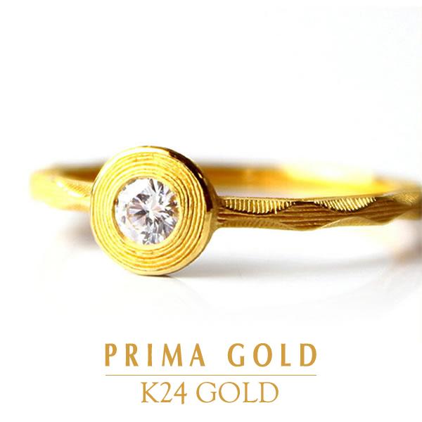 純金 24K 指輪 リング 一粒ダイヤモンド レディース 女性 イエローゴールド プレゼント 誕生日 贈物 24金 ジュエリー アクセサリー ブランド プリマゴールド PRIMAゴールド K24 送料無料