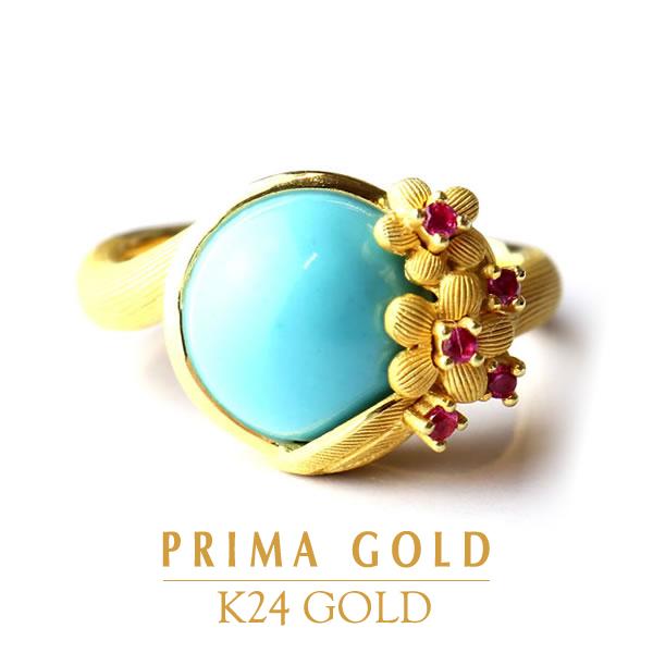 純金 24K 指輪 ターコイズ リング レディース 女性 イエローゴールド プレゼント 誕生日 贈物 24金 ジュエリー アクセサリー ブランド プリマゴールド PRIMAゴールド K24 送料無料