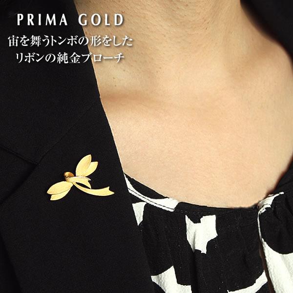 純金 ブローチ トンボのような形を描くリボン 24k Pure Gold Brooch ショップ - 宙を舞うトンボの形をしたリボン 24K トンボ リボン レディース プリマゴールド 贈物 24金 誕生日 送料無料 プレゼント 女性 特別セール品 PRIMAGOLD ブランド イエローゴールド ジュエリー アクセサリー K24