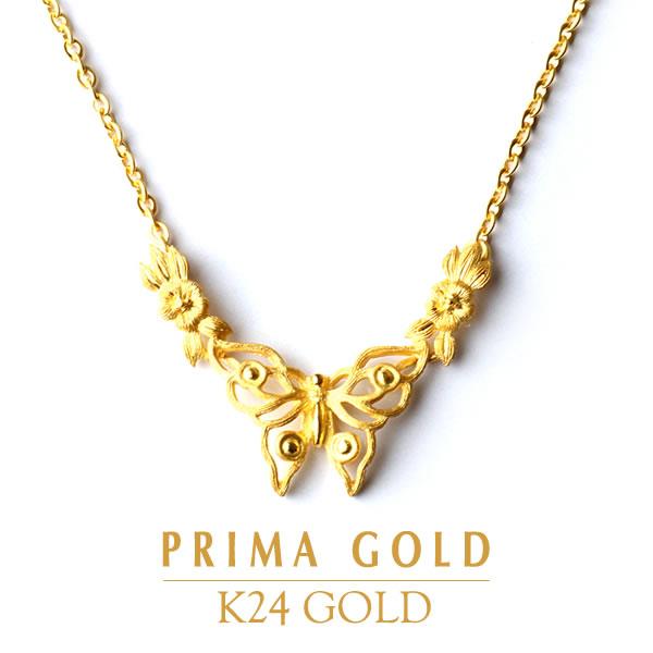 純金 24K ネックレス 蝶 バタフライ レディース 女性 イエローゴールド プレゼント 誕生日 贈物 24金 ジュエリー アクセサリー ブランド プリマゴールド PRIMAGOLD K24 送料無料