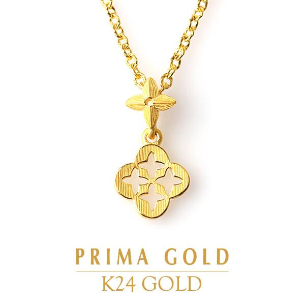 純金 24K 四葉 クローバー フラワー ペンダント レディース 女性 イエローゴールド プレゼント 誕生日 贈物 24金 ジュエリー アクセサリー ブランド プリマゴールド PRIMAGOLD K24 送料無料