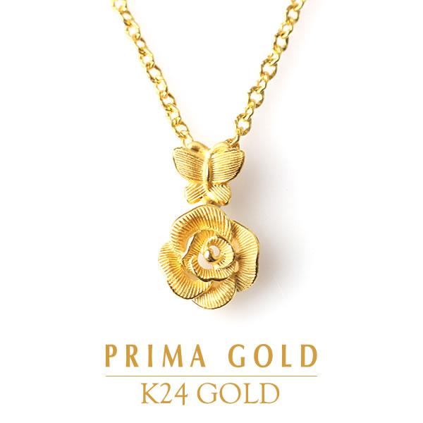 純金 24K バラ 薔薇 蝶 バタフライ ペンダント レディース 女性 イエローゴールド プレゼント 誕生日 贈物 24金 ジュエリー アクセサリー ブランド プリマゴールド PRIMAゴールド K24 送料無料
