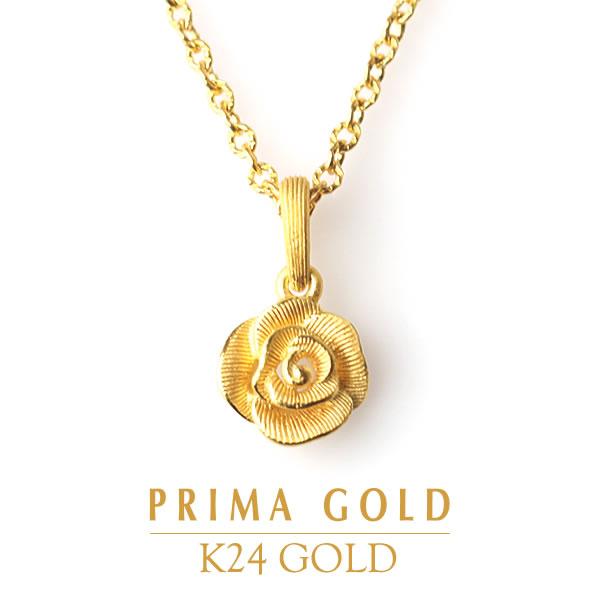 純金 24K 一輪のバラ 薔薇 花 ペンダント レディース 女性 イエローゴールド プレゼント 誕生日 贈物 24金 ジュエリー アクセサリー ブランド プリマゴールド PRIMAゴールド K24 送料無料