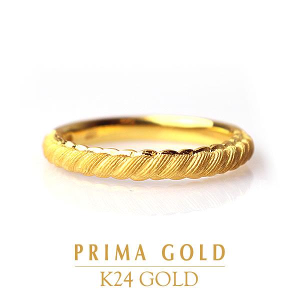 純金 24K 指輪 美しいライン レディース 女性 イエローゴールド プレゼント 誕生日 贈物 24金 ジュエリー アクセサリー ブランド プリマゴールド PRIMAゴールド K24 送料無料