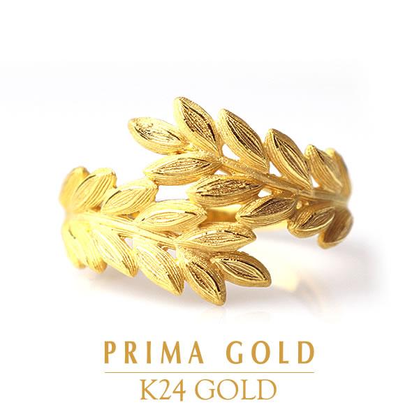 純金 24K 指輪 リーフ レディース 女性 イエローゴールド プレゼント 誕生日 贈物 24金 ジュエリー アクセサリー ブランド プリマゴールド PRIMAゴールド K24 送料無料