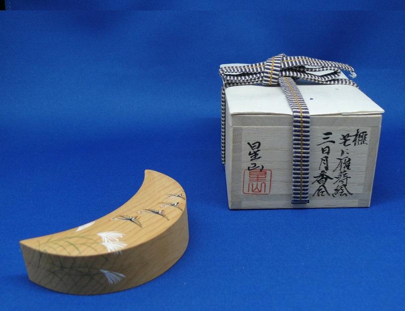 【茶道具】三日月香合芒に雁蒔絵星山作 木箱