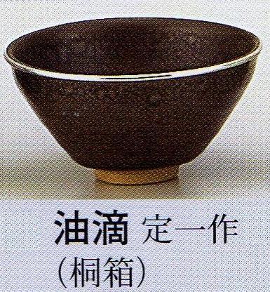 【茶道具】天目茶碗 油滴  定一作(桐箱)