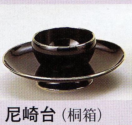 【茶道具】天目台尼崎台 真鍮縁中村宗悦作(桐箱)