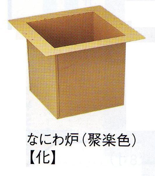 【茶道具・茶器】なにわ炉(上)聚楽土色
