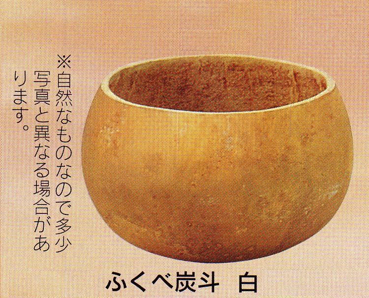 【茶道具】ふくべ炭斗 白
